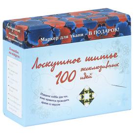 Лоскутное шитье. 100 эксклюзивных идей (+ 100 карточек и маркер для ткани), Екатерина Расина