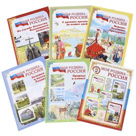 Моя Родина - Россия (комплект из 6 книг),
