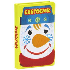 Снеговик,