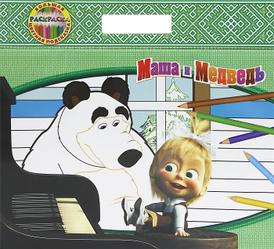 Репетиция оркестра. Маша и Медведь. Большая раскраска - цветная подсказка,