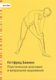 Пластическая анатомия и визуальное выражение, Готтфрид Баммес