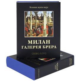 Милан. Галерея Брера (подарочное издание), Роселла Лаубер