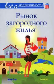 Все о недвижимости. Рынок загородного жилья, М. Шмырев, Н. Сухорукова