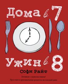 Дома в 7, ужин в 8, Софи Райт
