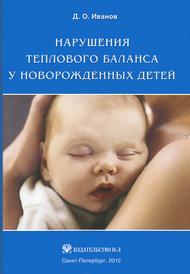 Нарушения теплового баланса у новорожденных детей, Д. О. Иванов