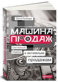 Машина продаж. Системный подход к активным продажам, Ольга Полещук