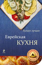 Еврейская кухня, Боровская Элга