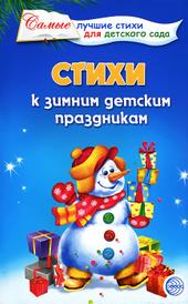 Стихи к зимним детским праздникам, Т. Б. Ладыгина