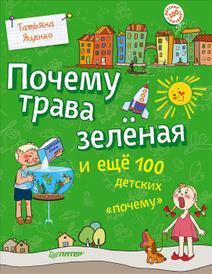 """Почему трава зеленая и еще 100 детских """"почему"""", Татьяна Яценко"""