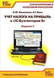 """Учет налога на прибыль в """"1С:Бухгалтерии 8"""", Н. Ю. Басалаева, Н. Г. Баев"""