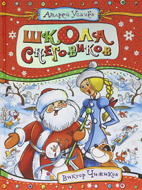 Школа снеговиков, Андрей Усачев