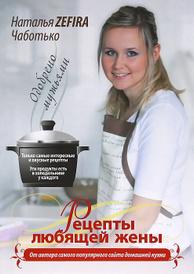 Рецепты любящей жены, Наталья ZEFIRA Чаботько