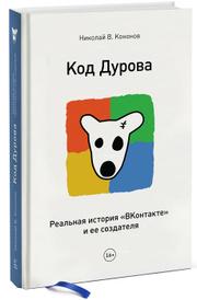 """Код Дурова. Реальная история """"ВКонтакте"""" и ее создателя, Н. В. Кононов"""