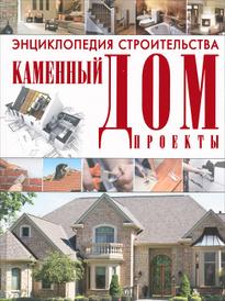 Энциклопедия строительства. Каменный дом. Проекты, В. Н. Россинский