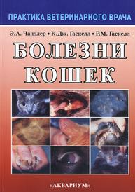 Болезни кошек, Э. А. Чандлер, К. Дж. Гаскелл, Р. М. Гаскелл