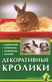 Декоративные кролики. Содержание. Кормление. Разведение. Лечение, Д. Альтман