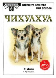 Чихуахуа ( + DVD), Т. Джэн, У. Хантхаузен
