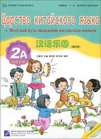 Царство китайского языка. Веселый путь овладения китайским языком. Рабочая тетрадь 2А (+ CD-ROM),