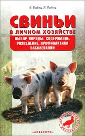 Свиньи в личном хозяйстве. Выбор породы, содержание, разведение, профилактика заболеваний, Б. Пайтц, Л. Пайтц