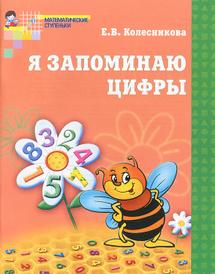Я запоминаю цифры, Е. В. Колесникова
