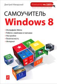 Самоучитель Windows 8, Дмитрий Макарский