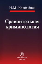 Сравнительная криминология, И. М. Клейменов