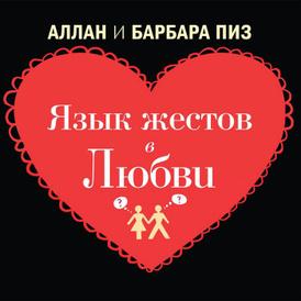 Язык жестов в любви, Пиз А., Пиз Б.