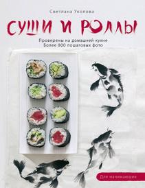 Суши и роллы, Уколова Светлана