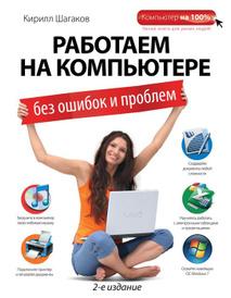 Работаем на компьютере без ошибок и проблем, Кирилл Шагаков