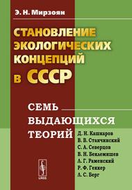 Становление экологических концепций в СССР. Семь выдающихся теорий, Э. Н. Мирзоян