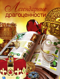 Легендарные драгоценности, В. Н. Сингаевский