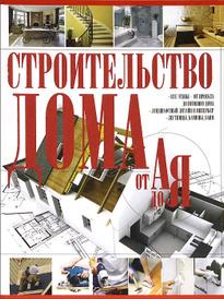 Строительство дома от А до Я, Владимир Жабцев