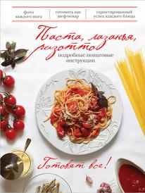Паста, лазанья, ризотто, Антон Каленик