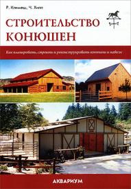 Строительство конюшен. Как планировать, строить и реконструировать конюшни и навесы, Р. Климеш, Ч. Хилл