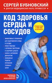 Код здоровья сердца и сосудов, Сергей Бубновский