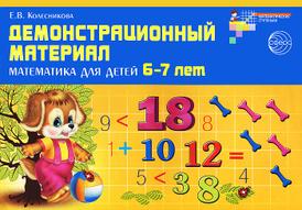 Демонстрационный материал. Математика для детей 6-7 лет, Е. В. Колесникова