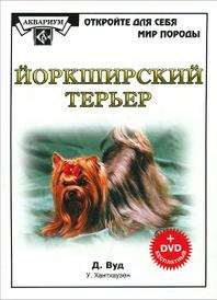 Йоркширский терьер (+ DVD-ROM), Д, Вуд, У. Хантхаузен