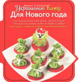 Украшение блюд. Для Нового года, Степанова Ирина