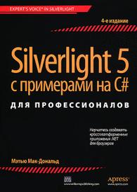 Silverlight 5 с примерами на C# для профессионалов, Мэтью Мак-Дональд