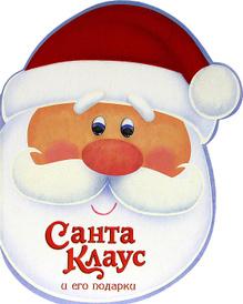 Санта Клаус и его подарки,