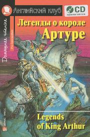 Легенды о короле Артуре (+ CD), Legends of King Arthur