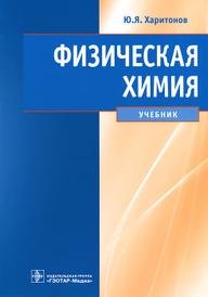 Физическая химия, Ю. Я. Харитонов