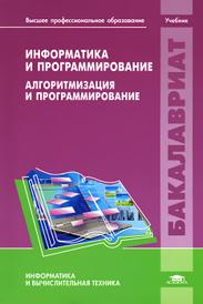 Информатика и программирование. Алгоритмизация и программирование, Н. И. Парфилова, А. В. Пруцков, А. Н. Пылькин, Б. Г. Трусов