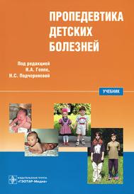 Пропедевтика детских болезней (+ CD-ROM),