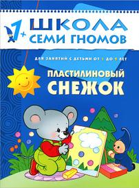 Пластилиновый снежок. Для занятий с детьми от 1 до 2 лет, Дарья Денисова