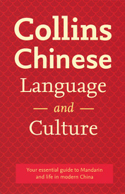 Collins Chinese Language and Culture,