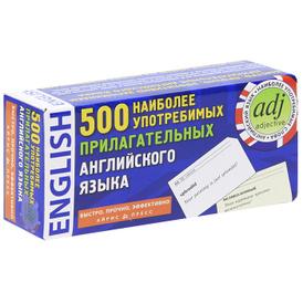 500 наиболее употребимых прилагательных английского языка (набор из 500 карточек),