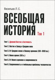 Всеобщая история. Том 1. Древний Восток и античность, Л. С. Васильев