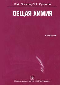 Общая химия, В. А. Попков, С. А. Пузаков