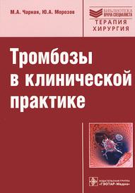 Тромбозы в клинической практике, М. А. Чарная, Ю. А. Морозов
